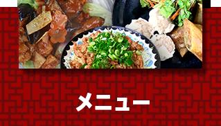 ban_menu