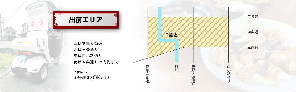 demae_area_banner